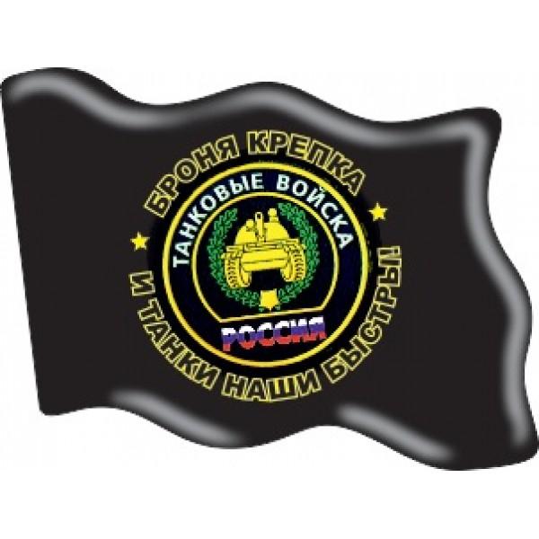 объемная Флаг  Танковые войска (4,5х7см)