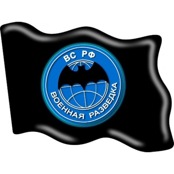 Флаг  Военная разведка (4,5х7см)