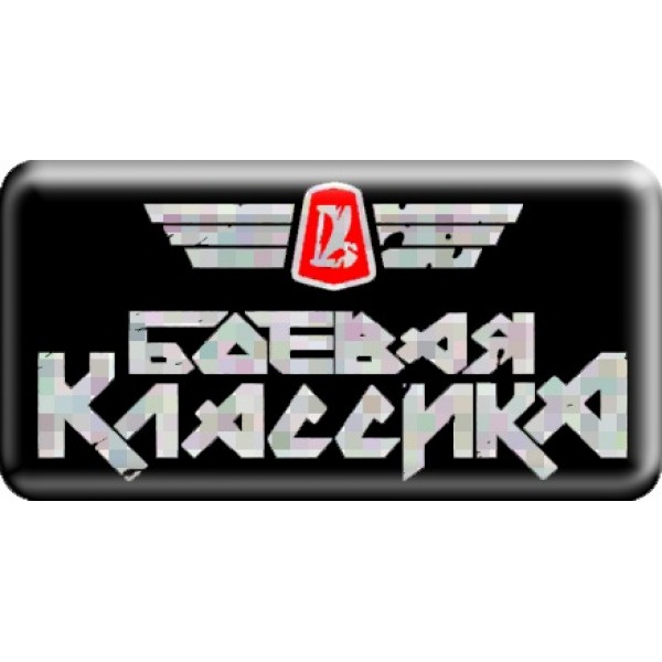 Боевая классика черный фон (силикон) 3.8х11.5