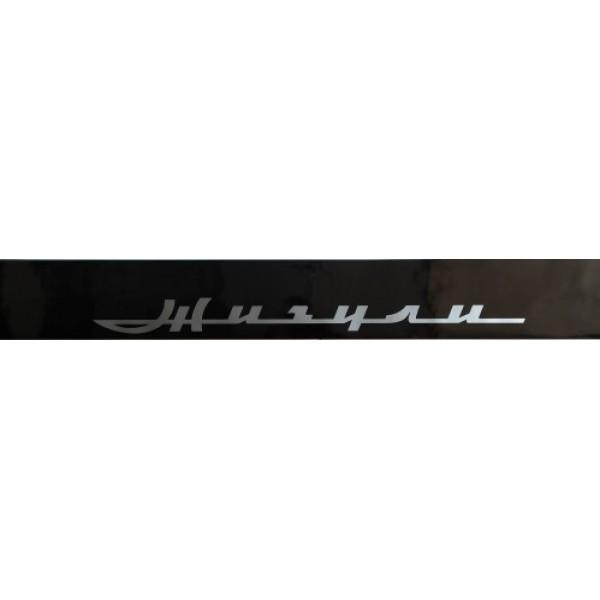 Жигули белый цвет: черный фон (16.5х130)