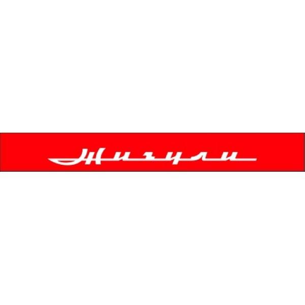 Жигули белый цвет: красный фон (16.5х130)