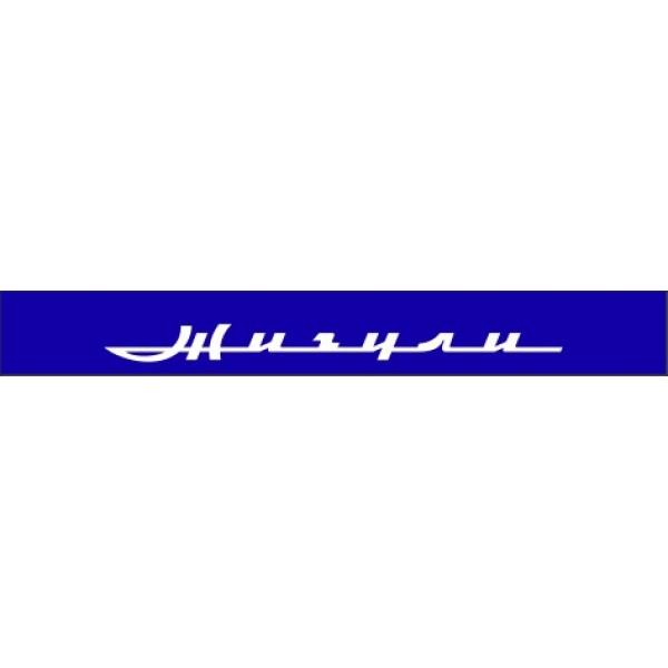 Жигули белый цвет: синий фон (16.5х130)