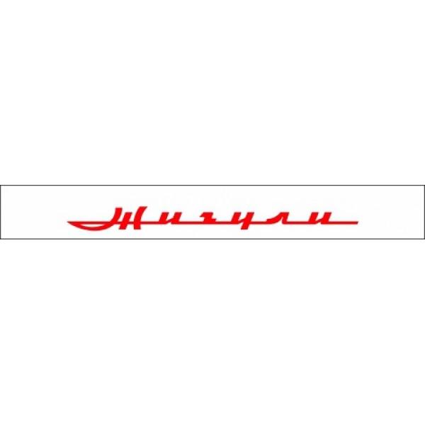 Жигули белый фон: красный цвет (16.5х130)