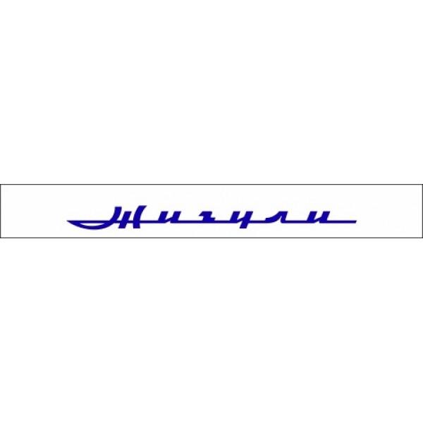 Жигули белый фон: синий цвет (16.5х130)