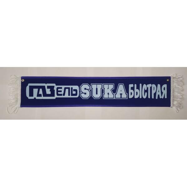 ГАЗель suka БЫСТРАЯ (10х50 см) синий