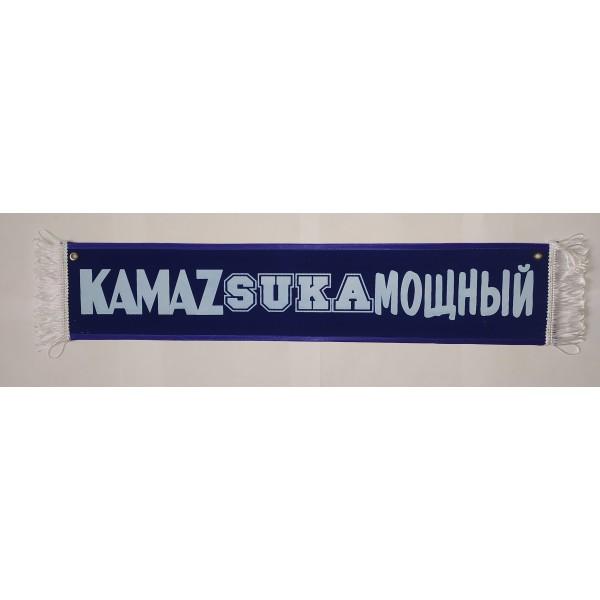 KAMAZ suka МОЩНЫЙ (10х50 см) синий