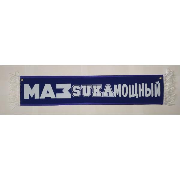 МАЗ suka МОЩНЫЙ (10х50 см) синий
