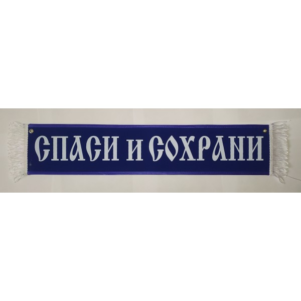 СПАСИ и СОХРАНИ (10х50 см) синий