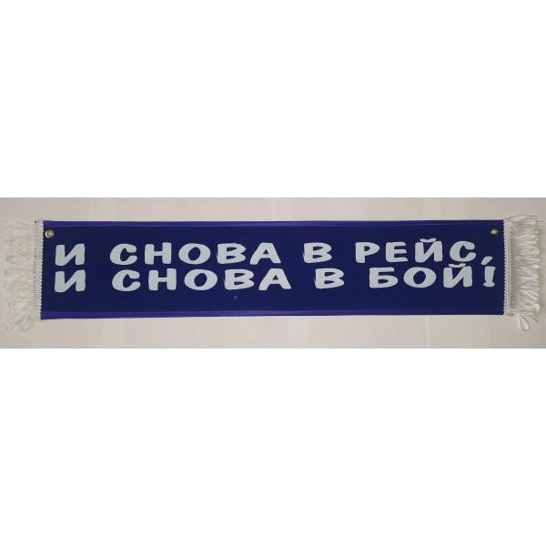 И СНОВА В РЕЙС , И СНОВА В БОЙ! (10х50 см) синий