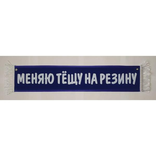 МЕНЯЮ ТЁЩУ НА РЕЗИНУ (10х50 см) синий