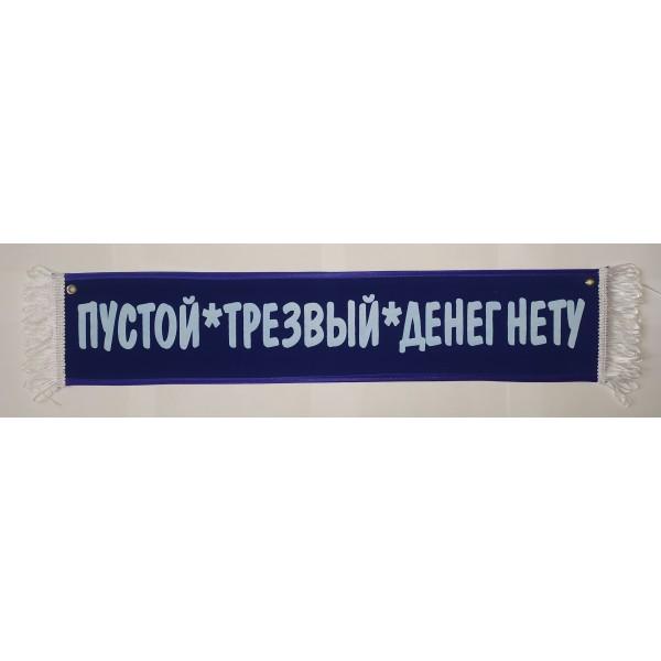 ПУСТОЙ*ТРЕЗВЫЙ*ДЕНЕГ НЕТУ (10х50 см) синий