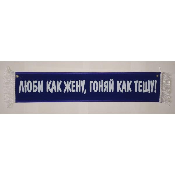 ЛЮБИ КАК ЖЕНУ , ГОНЯЙ КАК ТЁЩУ ! (10х50 см) синий
