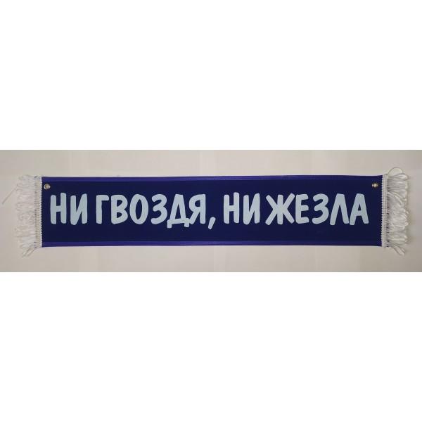 НИ ГВОЗДЯ , НИ ЖЕЗЛА (10х50 см) синий