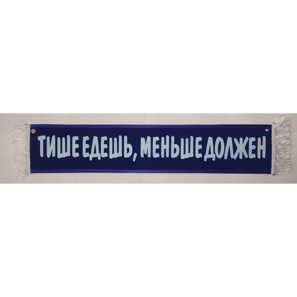 ТИШЕ ЕДЕШЬ , МЕНЬШЕ ДОЛЖЕН (10х50 см) синий