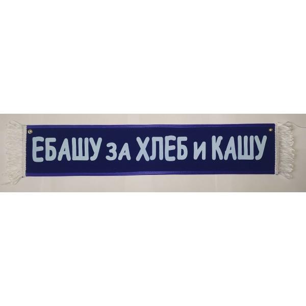 ЕБАШУ за ХЛЕБ и КАШУ (10х50 см) синий