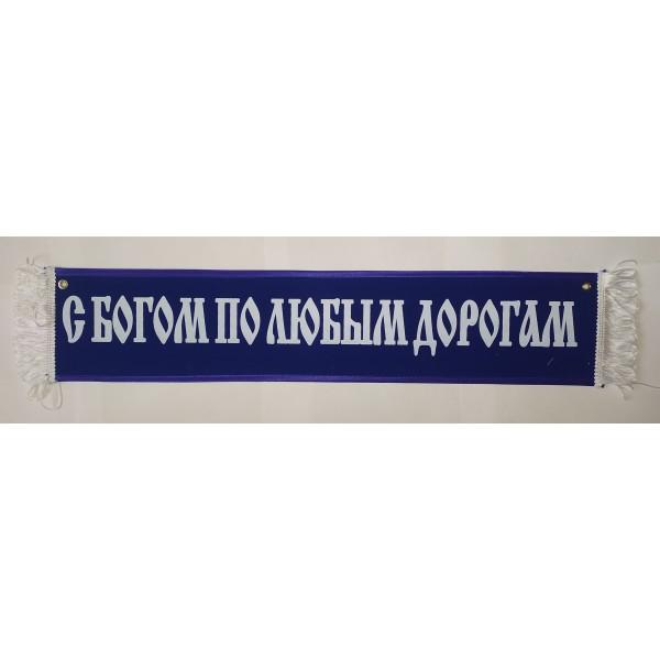С БОГОМ ПО ЛЮБЫМ ДОРОГАМ (10х50 см) синий