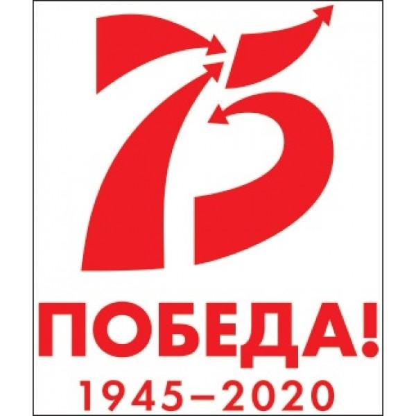 """"""" Победа - 75 лет """" (13х16см) красный"""