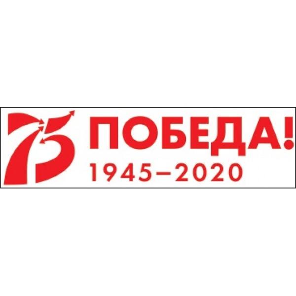 """"""" Победа - 75 лет """" (8х30см) красный"""
