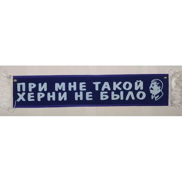 ПРИ МНЕ ТАКОЙ ХЕРНИ НЕ БЫЛО (10х50 см) синий
