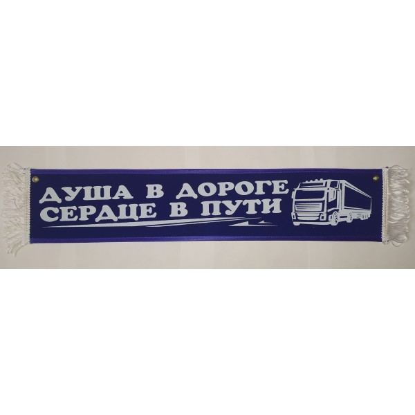 ДУША В ДОРОГЕ , СЕРДЦЕ В ПУТИ (10х50 см) синий