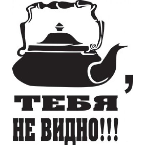 Тебя не видно (чайник) 33х41 см (черный)