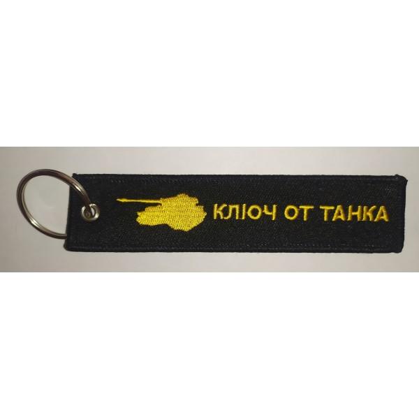 Брелок (3x13см) - Ключ от танка