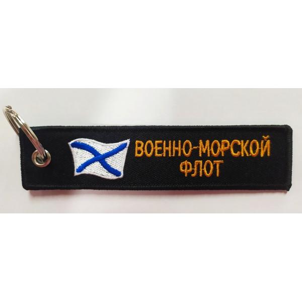 Брелок (3x13см) - ВМФ