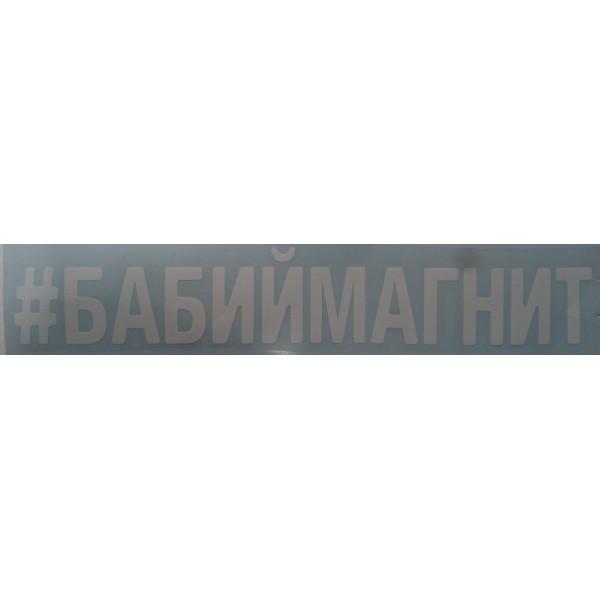 """(вырезанная) """"#БАБИЙМАГНИТ"""" (10х70 см) белый"""