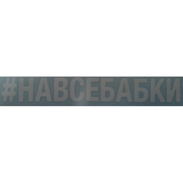 "(вырезанная) ""#НАВСЕБАБКИ"" (10х70 см) белый"