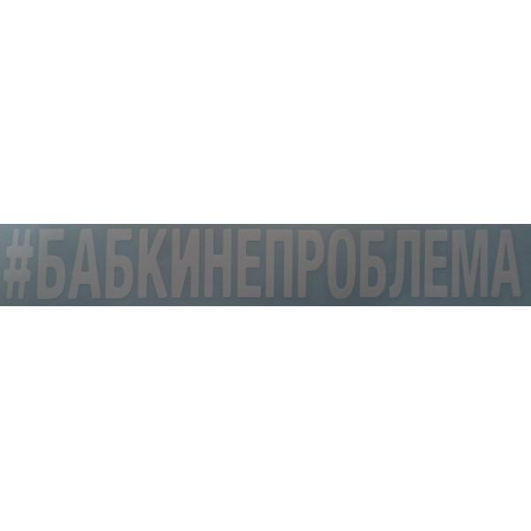 """(вырезанная) """"#БАБКИНЕПРОБЛЕМА"""" (10х100 см) белый"""