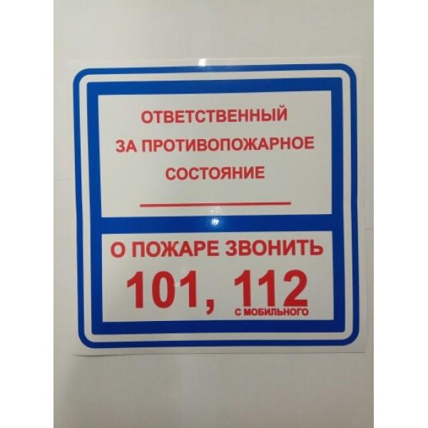 """""""Ответственный за противопожарное состояние"""" (20х20 см.) упак. 10 шт"""