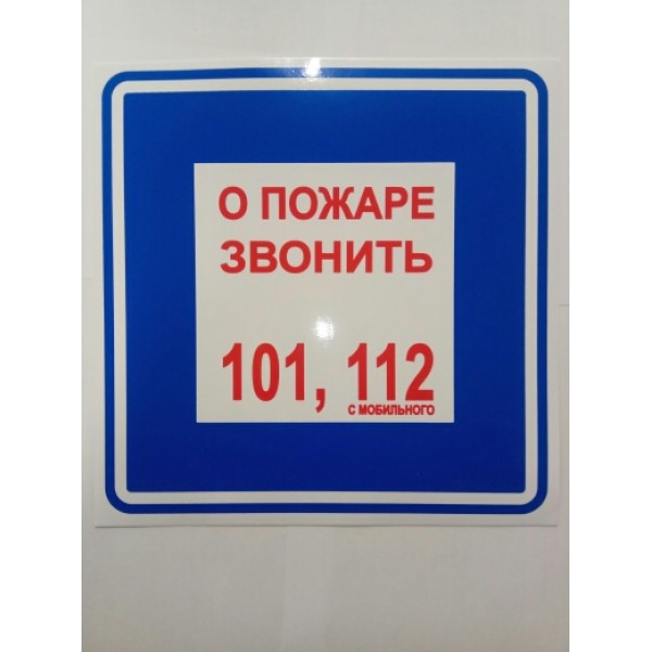 """""""О пожаре звонить"""" (20х20 см.) упак. 10 шт"""
