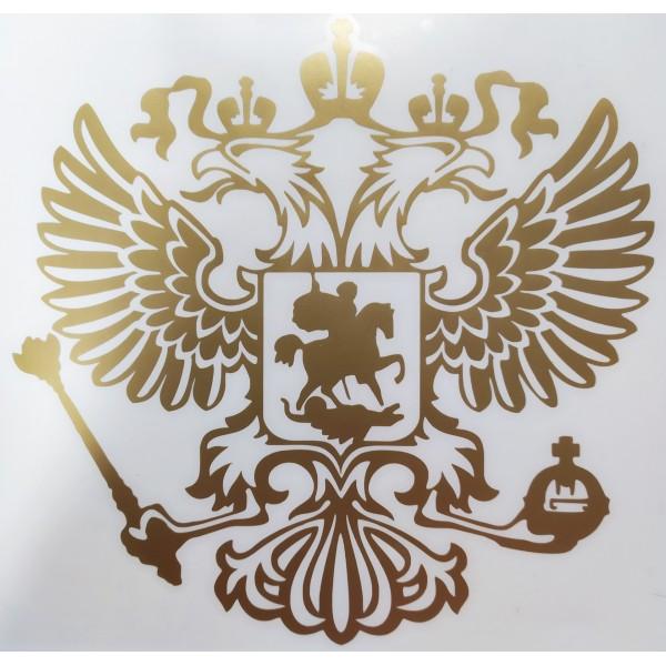 """""""Герб России"""" (10х10см) золото (упак. 10 шт)"""